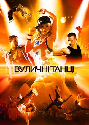 Фільм «Вуличні танці» (2010)