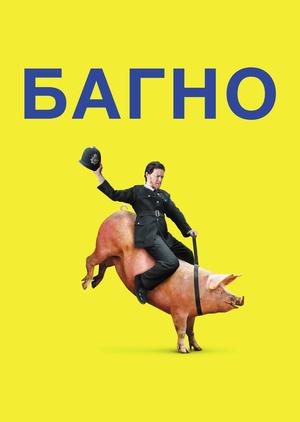 Фільм «Багно» (2013)
