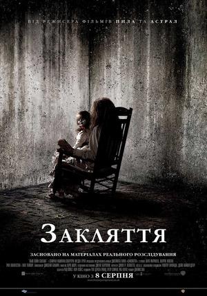 Фільм «Закляття» (2013)