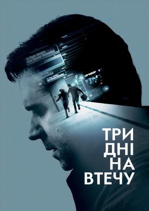Фільм «Три дні на втечу» (2010)