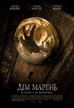 Фільм «Дім марень» (2011)