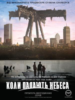 Серіал «Коли падають небеса» (2011 – 2015)