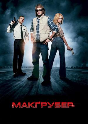 Фільм «МакҐрубер» (2010)