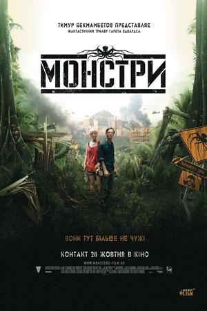 Фільм «Монстри» (2010)