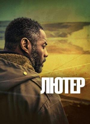 Серіал «Лютер» (2010 – ...)