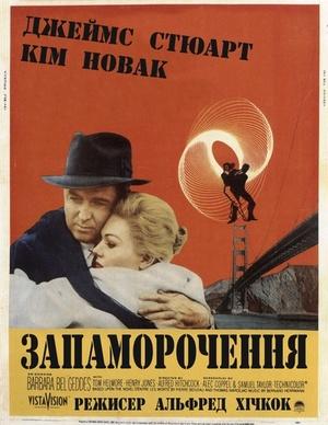 Фільм «Запаморочення» (1958)