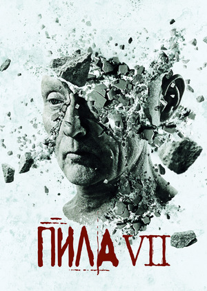 Фільм «Пила 3D» (2010)