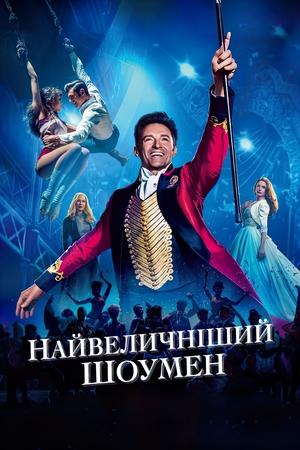 Фільм «Найвеличніший шоумен» (2017)