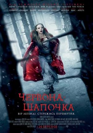 Фільм «Червона шапочка» (2011)