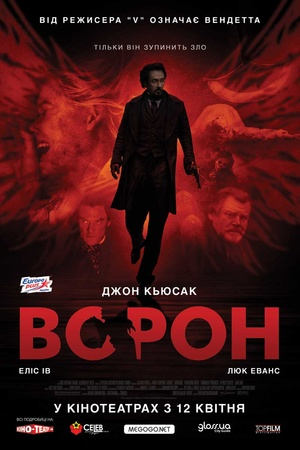 Фільм «Ворон» (2011)