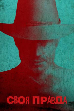 Серіал «Своя правда» (2010 – 2015)