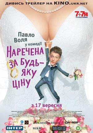 Фільм «Наречена за будь-яку ціну» (2009)
