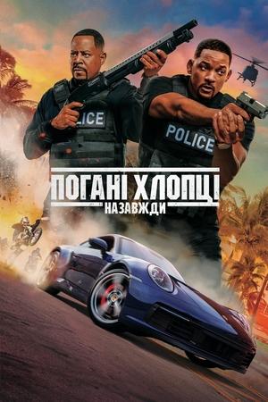 Фільм «Погані хлопці назавжди» (2020)