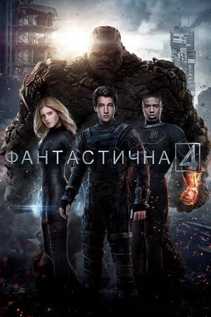 Фільм «Фантастична четвірка» (2015)