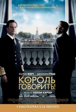 Фільм «Король говорить» (2010)