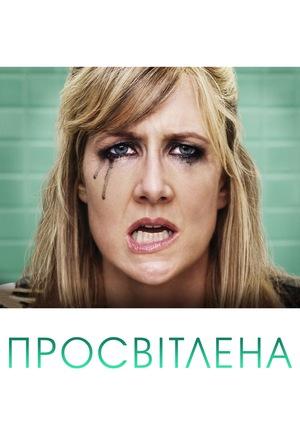 Серіал «Просвітлена» (2011 – 2013)