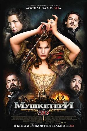 Фільм «Мушкетери» (2011)