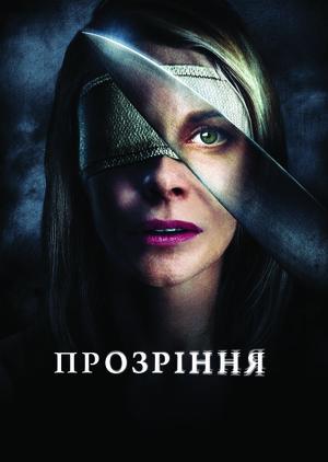 Фільм «Прозріння» (2010)