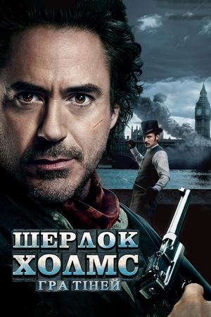 Фільм «Шерлок Холмс: Гра тіней» (2011)