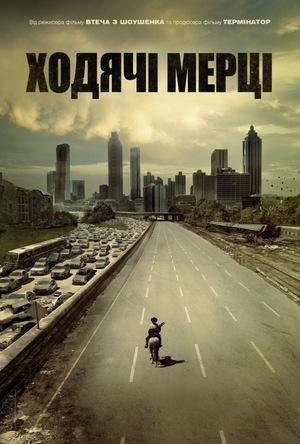 Серіал «Ходячі мерці» (2010 – ...)
