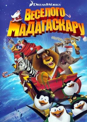 Мультфільм «Веселого Мадагаскару» (2009)