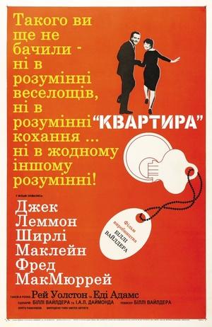 Фільм «Квартира» (1960)