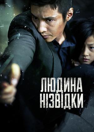 Фільм «Названий дядечко» (2010)