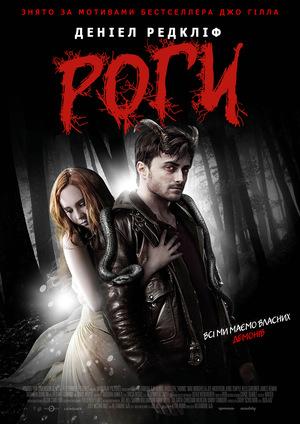 Фільм «Роги» (2013)