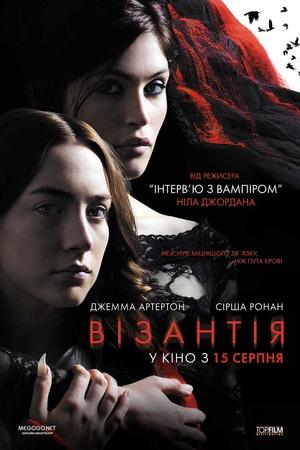 Фільм «Візантія» (2012)