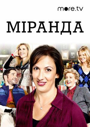 Серіал «Міранда» (2009 – 2013)