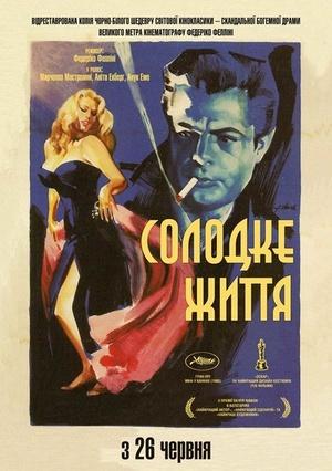 Фільм «Солодке життя» (1959)