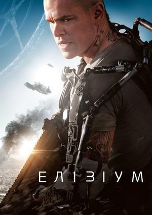 Фільм «Елізіум» (2013)