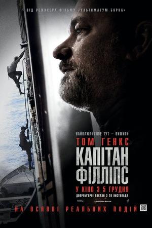 Фільм «Капітан Філліпс» (2013)