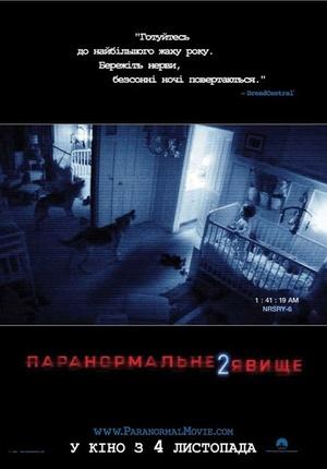 Фільм «Паранормальне явище 2» (2010)