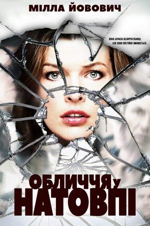Фільм «Обличчя у натовпі» (2011)