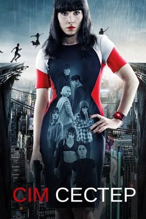 Фільм «Сім сестер» (2017)