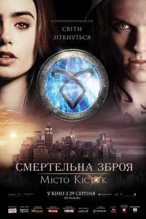 Фільм «Смертельна зброя: Місто кісток» (2013)
