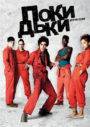 Серіал «Покидьки» (2009 – 2013)