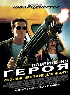 Фільм «Повернення героя» (2013)