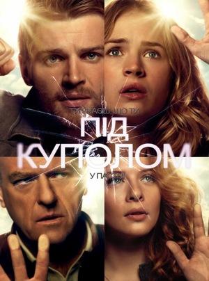 Серіал «Під куполом» (2013 – 2015)