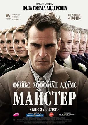 Фільм «Майстер» (2012)