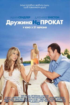 Фільм «Дружина напрокат» (2011)
