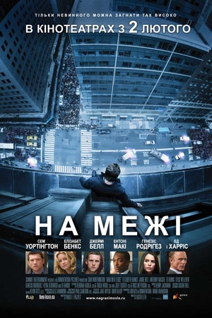 Фільм «На межі» (2012)