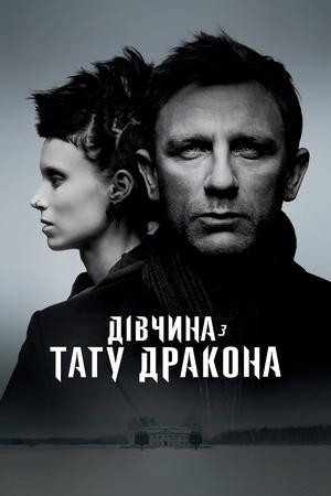 Фільм «Дівчина з тату дракона» (2011)