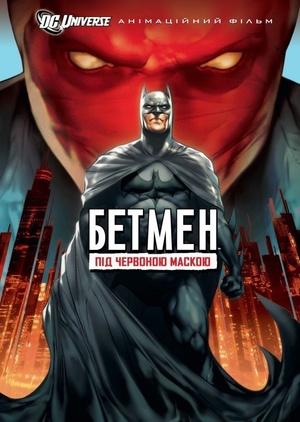 Мультфільм «Бетмен: Під червоною маскою» (2010)