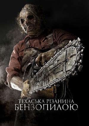 Фільм «Техаська різанина бензопилою 3D» (2013)