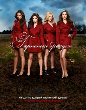 Серіал «Гарненькі брехухи» (2010 – 2017)
