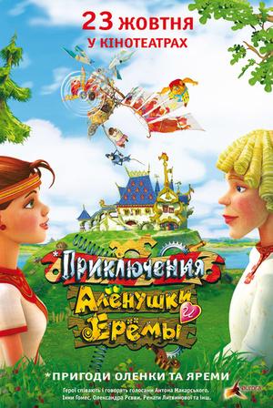 Мультфільм «Пригоди Альонушки та Єрьоми» (2008)