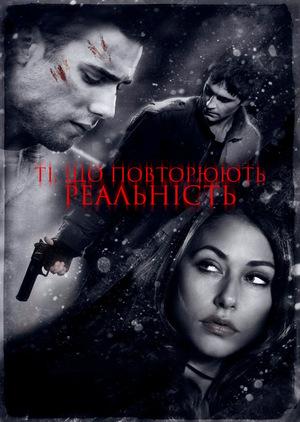 Фільм «Ті, що повторюють реальність» (2010)