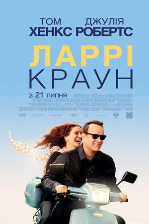 Фильм «Ларрі Краун» (2011)